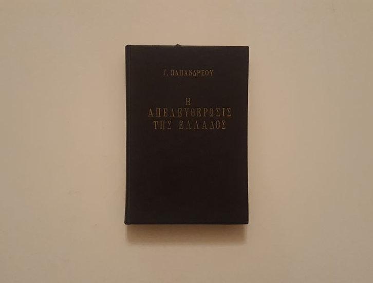 Η ΑΠΕΛΕΥΘΕΡΩΣΙΣ ΤΗΣ ΕΛΛΑΔΟΣ (1948) - Γ. Παπανδρέου - ΩΚΥΠΟΥΣ ΠΑΛΑΙΟΒΙΒΛΙΟΠΩΛΕΙΟ