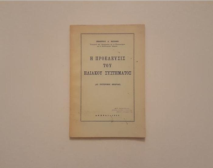 Η ΠΡΟΕΛΕΥΣΙΣ ΤΟΥ ΗΛΙΑΚΟΥ ΣΥΣΤΗΜΑΤΟΣ - Δημητρίου Δ. Κωτσάκη - ΩΚΥΠΟΥΣ ΠΑΛΑΙΟΒΙΒΛΙΟΠΩΛΕΙΟ
