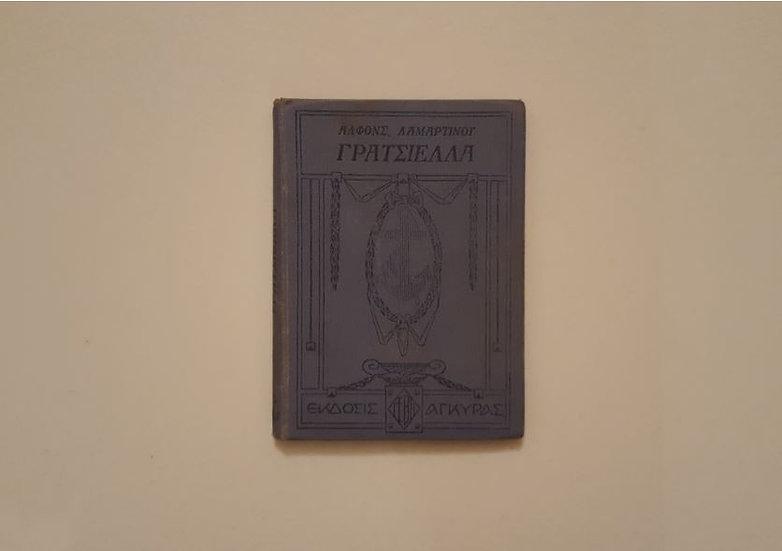 ΓΡΑΤΣΙΕΛΛΑ (1926) - Αλφόνσου Λαμαρτίνου - ΩΚΥΠΟΥΣ ΣΠΑΝΙΑ ΒΙΒΛΙΑ