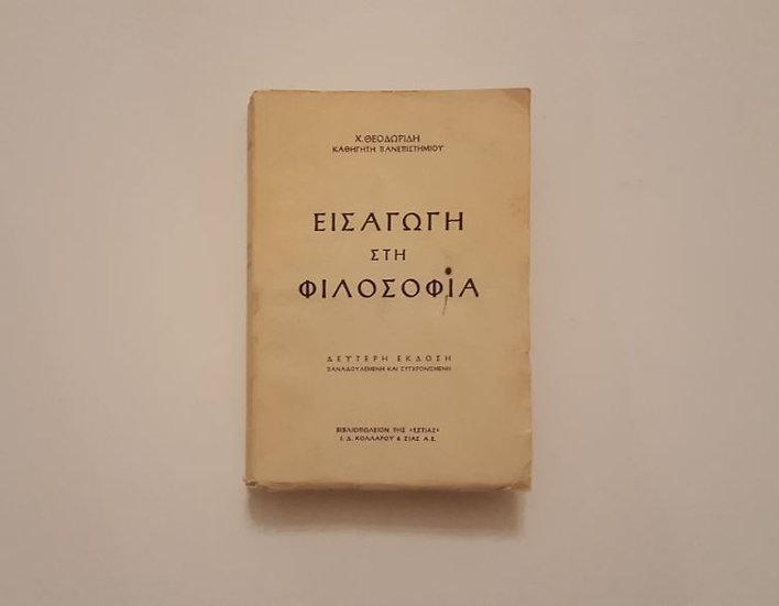 ΕΙΣΑΓΩΓΗ ΣΤΗ ΦΙΛΟΣΟΦΙΑ - Χαράλαμπος Θεοδωρίδης - ΩΚΥΠΟΥΣ ΠΑΛΑΙΟΒΙΒΛΙΟΠΩΛΕΙΟ