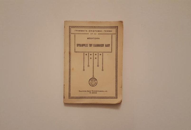 ΠΡΟΛΗΨΕΙΣ ΤΟΥ ΕΛΛΗΝΙΚΟΥ ΛΑΟΥ ΚΑΙ ΕΡΜΗΝΕΙΑ ΑΥΤΩΝ (1931) - Αθανάσιου Χ. Μπούτουρα - ΩΚΥΠΟΥΣ ΠΑΛΑΙΟΒΙΒΛΙΟΠΩΛΕΙΟ