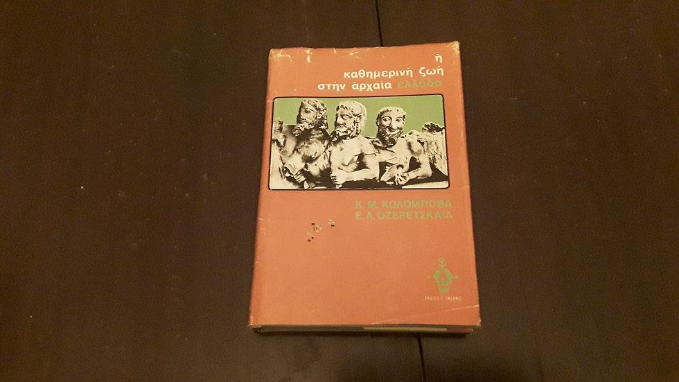 Παλιά βιβλία για την Ιστορία, ιστορικά βιβλία   ΩΚΥΠΟΥΣ παλαιοβιβλιοπωλείο   OKYPUS Old Books