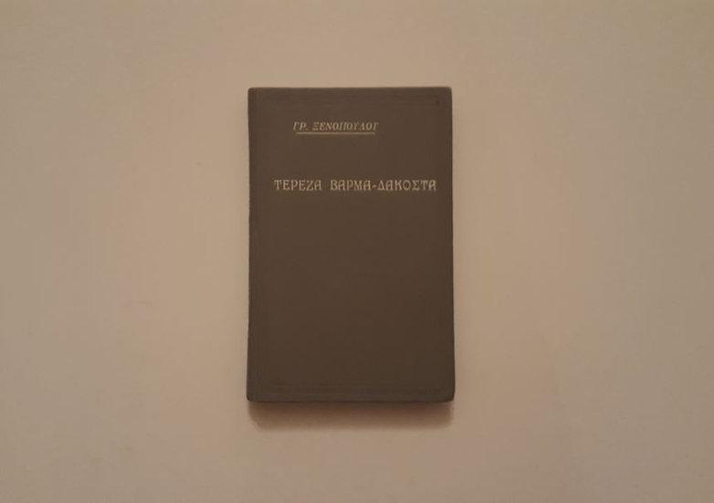 ΤΕΡΕΖΑ ΒΑΡΜΑ-ΔΑΚΟΣΤΑ (1926) [Α' έκδοση] - Γρηγορίου Ξενόπουλου - ΩΚΥΠΟΥΣ ΣΠΑΝΙΑ ΒΙΒΛΙΑ