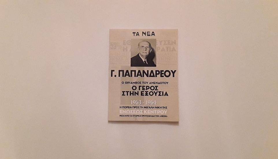 ΓΕΩΡΓΙΟΣ ΠΑΠΑΝΔΡΕΟΥ - ΩΚΥΠΟΥΣ ΠΑΛΑΙΟΒΙΒΛΙΟΠΩΛΕΙΟ