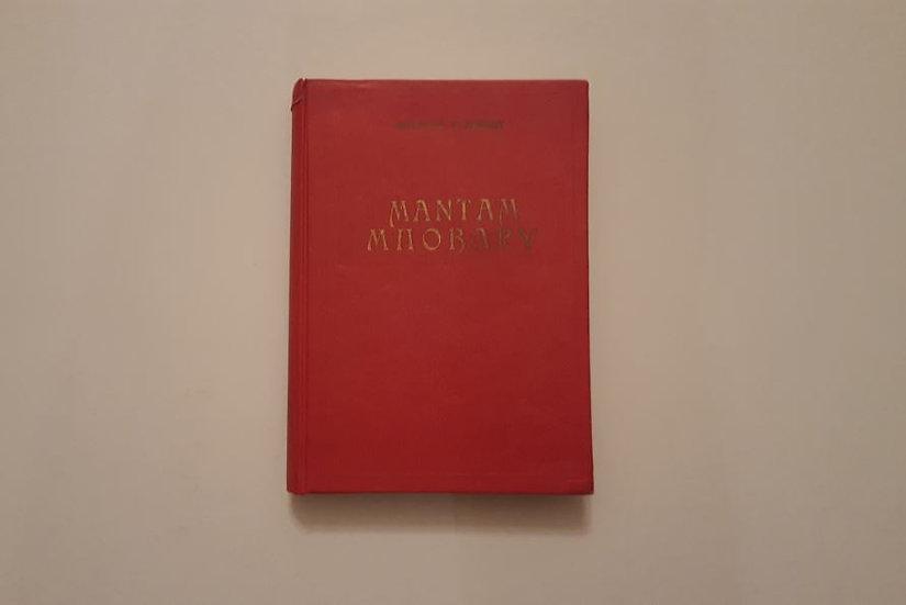 ΜΑΝΤΑΜ ΜΠΟΒΑΡΥ - Gustave Flaubert - ΩΚΥΠΟΥΣ ΠΑΛΑΙΟΒΙΒΛΙΟΠΩΛΕΙΟ