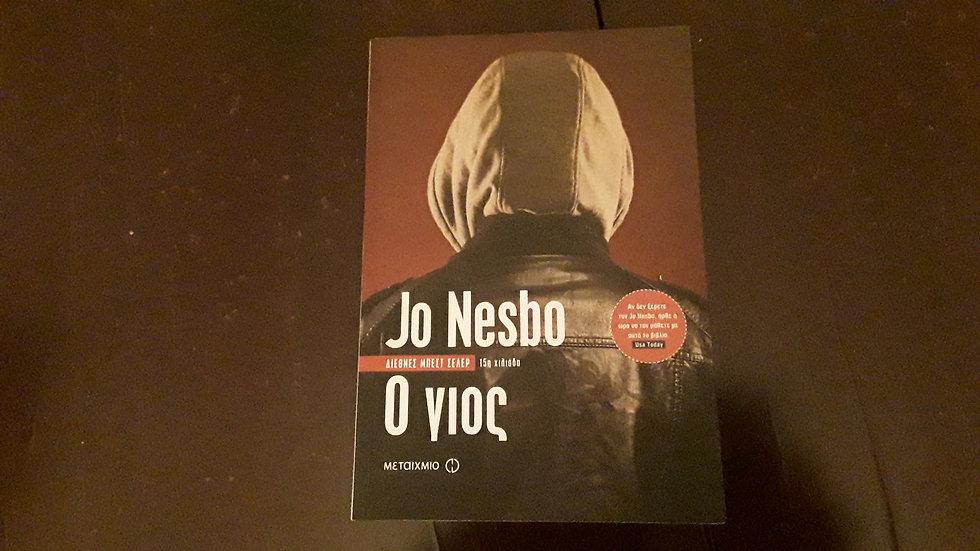 Ο ΓΙΟΣ - Jo Nesbo