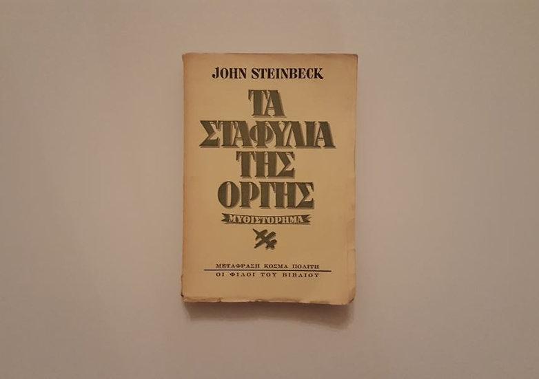 ΤΑ ΣΤΑΦΥΛΙΑ ΤΗΣ ΟΡΓΗΣ (1948) - John Steinbeck - ΩΚΥΠΟΥΣ ΣΥΛΛΕΚΤΙΚΑ ΒΙΒΛΙΑ