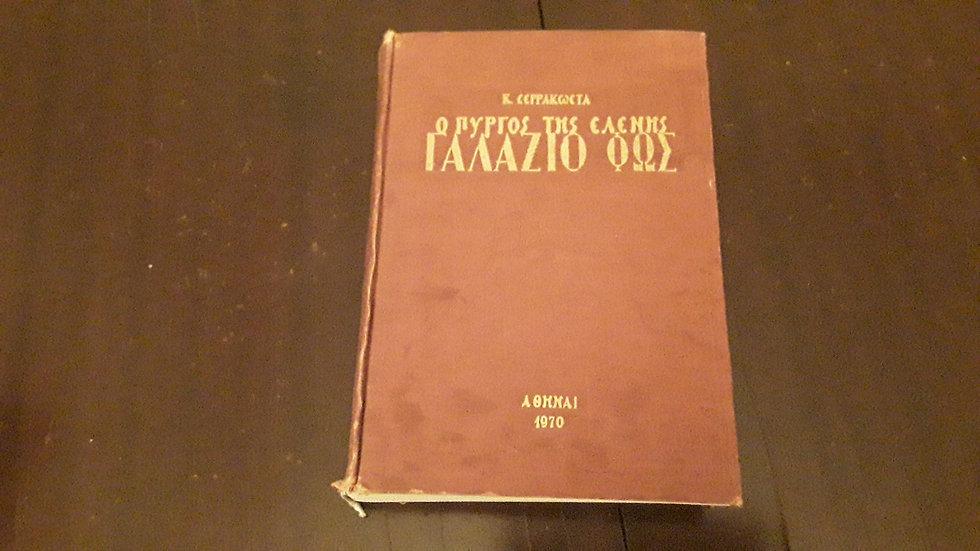 Παλιά βιβλία ελληνικής και ξένης λογοτεχνίας, παγκόσμια λογοτεχνία | ΩΚΥΠΟΥΣ παλαιοβιβλιοπωλείο | OKYPUS old books