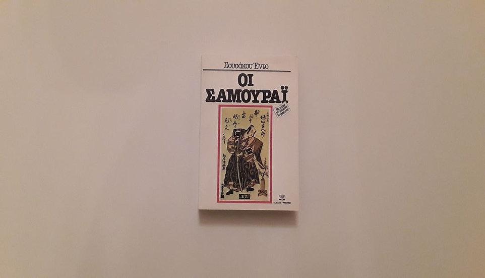 ΟΙ ΣΑΜΟΥΡΑΪ - Σουσάκου Έντο - ΩΚΥΠΟΥΣ ΒΙΒΛΙΑ - OKYPUS BOOKS