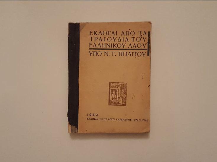 ΕΚΛΟΓΑΙ ΑΠΟ ΤΑ ΤΡΑΓΟΥΔΙΑ ΤΟΥ ΕΛΛΗΝΙΚΟΥ ΛΑΟΥ (1932) - Υπό Ν. Γ. Πολίτου - ΩΚΥΠΟΥΣ ΣΥΛΛΕΚΤΙΚΑ ΒΙΒΛΙΑ
