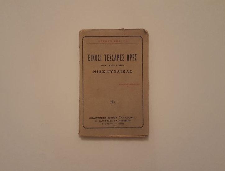 ΕΙΚΟΣΙ ΤΕΣΣΑΡΕΣ ΩΡΕΣ ΑΠΟ ΤΗΝ ΖΩΗΝ ΜΙΑΣ ΓΥΝΑΙΚΑΣ (δεκαετία 1930) - Στέφαν Σβάιγκ - ΩΚΥΠΟΥΣ ΣΠΑΝΙΑ ΒΙΒΛΙΑ