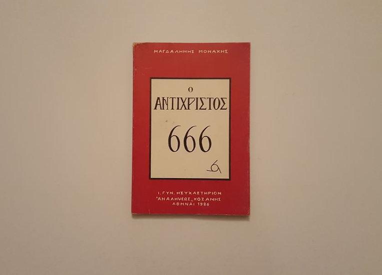 Ο ΑΝΤΙΧΡΙΣΤΟΣ 666 - Μαγδαληνής Μοναχής - ΩΚΥΠΟΥΣ ΕΞΑΝΤΛΗΜΕΝΕΣ ΕΚΔΟΣΕΙΣ