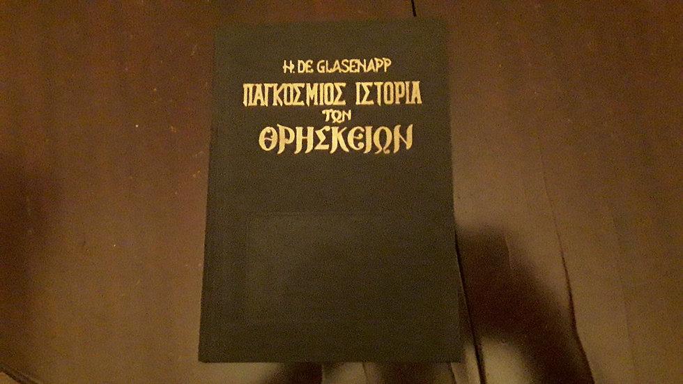 ΠΑΓΚΟΣΜΙΟΣ ΙΣΤΟΡΙΑ ΤΩΝ ΘΡΗΣΚΕΙΩΝ - Glasenapp Helmuth