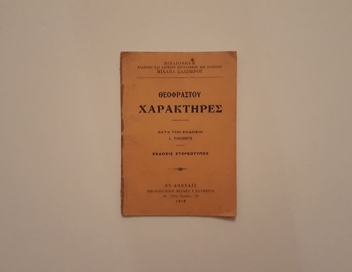 ΘΕΟΦΡΑΣΤΟΥ ΧΑΡΑΚΤΗΡΕΣ (1915) - Εκδόσεις Μιχαήλ Σαλίβερου - ΩΚΥΠΟΥΣ ΣΠΑΝΙΕΣ ΕΚΔΟΣΕΙΣ