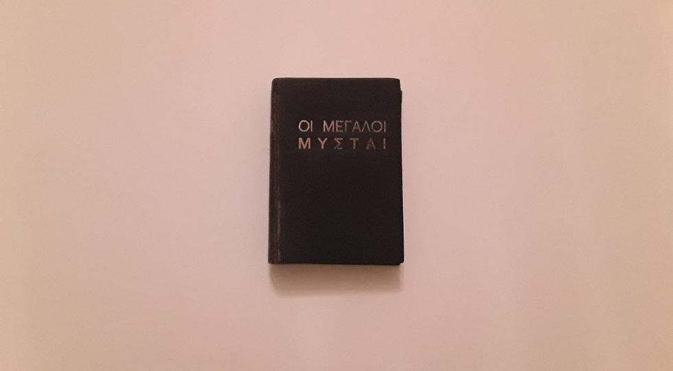 ΟΙ ΜΕΓΑΛΟΙ ΜΥΣΤΑΙ - ΣΥΛΛΟΓΙΚΟ - ΩΚΥΠΟΥΣ ΠΑΛΑΙΟΒΙΒΛΙΟΠΩΛΕΙΟ - OKYPUS RARE BOOKS