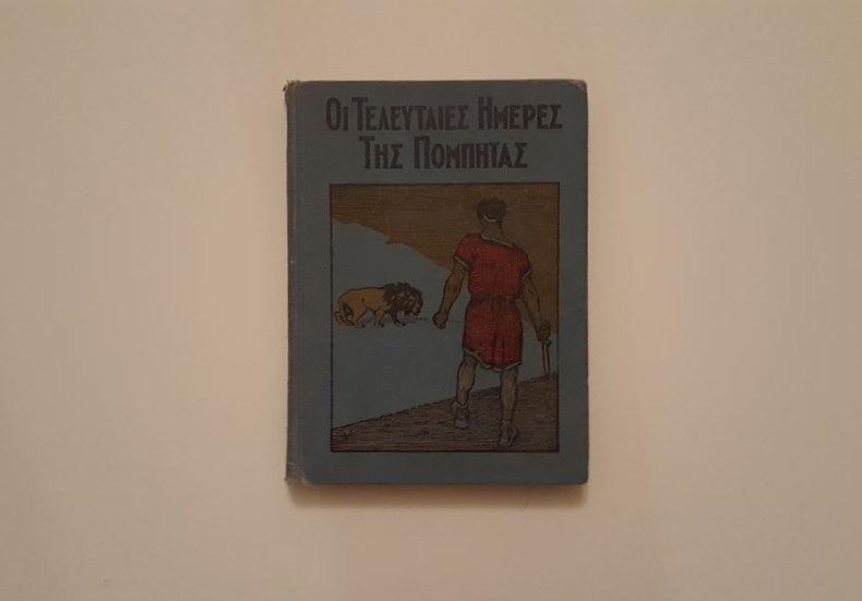 ΟΙ ΤΕΛΕΥΤΑΙΕΣ ΗΜΕΡΕΣ ΤΗΣ ΠΟΜΠΗΪΑΣ (1933) [εικονογραφημένο] - Μπούλβερ-Λύττον - ΩΚΥΠΟΥΣ ΠΑΛΙΑ ΜΥΘΙΣΤΟΡΗΜΑΤΑ