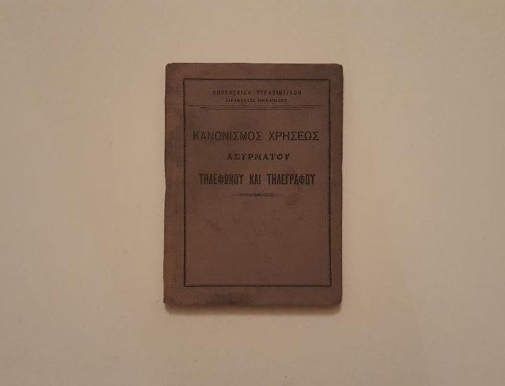 ΚΑΝΟΝΙΣΜΟΣ ΧΡΗΣΕΩΣ ΑΣΥΡΜΑΤΟΥ ΤΗΛΕΦΩΝΟΥ ΚΑΙ ΤΗΛΕΓΡΑΦΟΥ (1922) - ΩΚΥΠΟΥΣ ΠΑΛΙΑ ΒΙΒΛΙΑ
