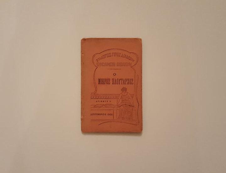 Ο ΜΙΚΡΟΣ ΠΛΟΥΤΑΡΧΟΣ (1900) [εικονογραφημένο] - Υπό Λέοντος Μελά - ΩΚΥΠΟΥΣ ΣΠΑΝΙΑ ΒΙΒΛΙΑ