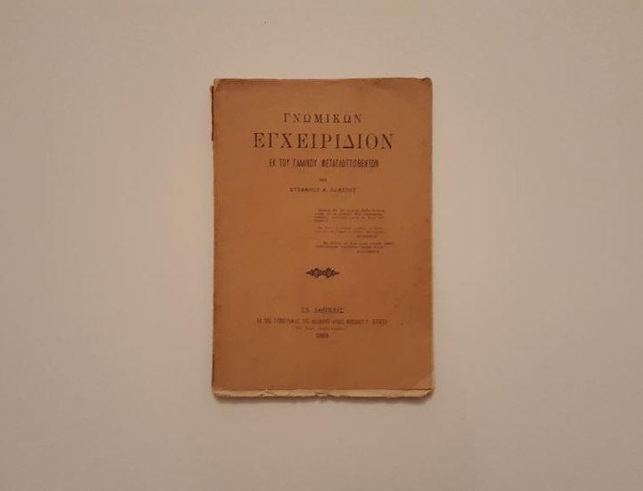 ΓΝΩΜΙΚΩΝ ΕΓΧΕΙΡΙΔΙΟΝ (1889) - ΩΚΥΠΟΥΣ ΠΑΛΙΑ ΒΙΒΛΙΑ