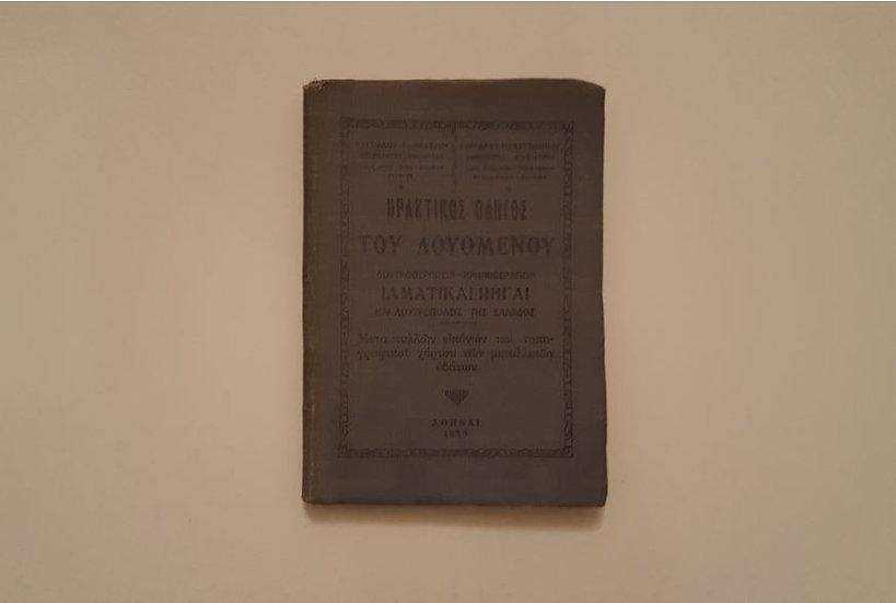 ΠΡΑΚΤΙΚΟΣ ΟΔΗΓΟΣ ΤΟΥ ΛΟΥΟΜΕΝΟΥ [ΙΑΜΑΤΙΚΑΙ ΠΗΓΑΙ ΤΗΣ ΕΛΛΑΔΟΣ] (1930) - ΩΚΥΠΟΥΣ ΠΑΛΑΙΟΒΙΒΛΙΟΠΩΛΕΙΟ