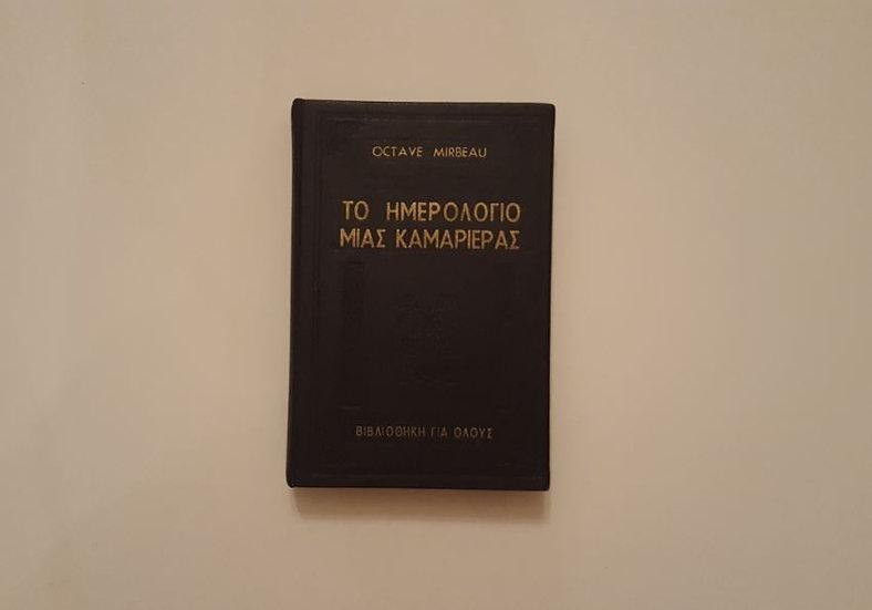 ΤΟ ΗΜΕΡΟΛΟΓΙΟ ΜΙΑΣ ΚΑΜΑΡΙΕΡΑΣ - Octave Mirbeau - ΩΚΥΠΟΥΣ ΠΑΛΑΙΟΒΙΒΛΙΟΠΩΛΕΙΟ