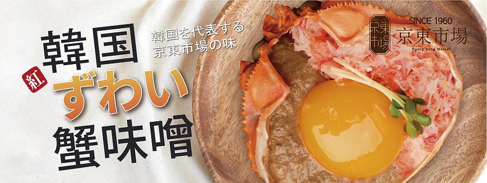【京東市場】韓国紅ずわい蟹味噌.jpg