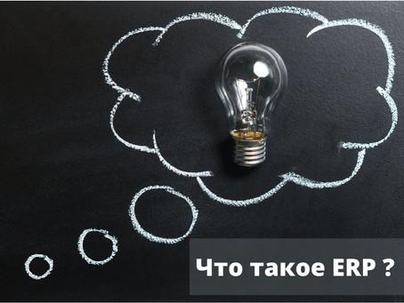 Все что нужно знать о ERP системе ПС : «Управление производством 3.0 ERP»