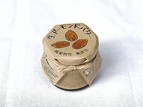 生アーモンドバター (小ビン 120g)