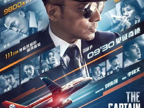 Legends of Aviation #10: Captain Liu Chuanjian