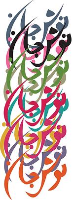 Noosheh jan calligraphy illustration Persian bon appetit by Azita Houshiar