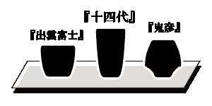 十四代セット2500円.png