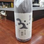 日本酒三昧 波紋