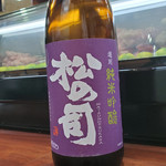 日本酒三昧 松の司