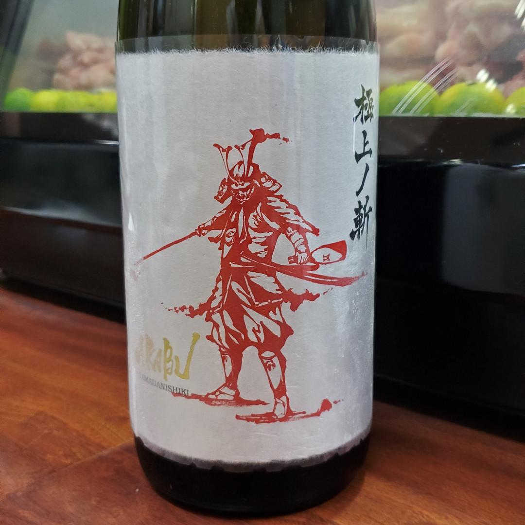 日本酒三昧 赤武