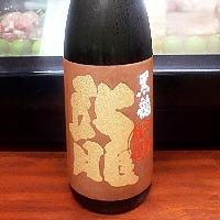 日本酒三昧 黒龍 龍