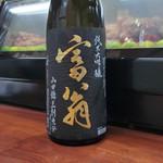 日本酒三昧 富翁