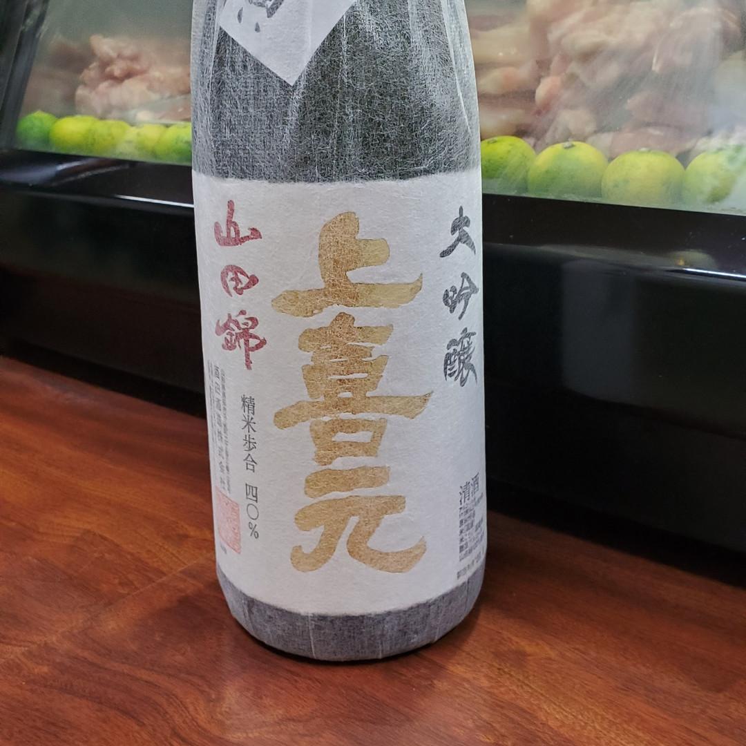 日本酒三昧 上喜元
