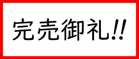 ispahanコース完売.png