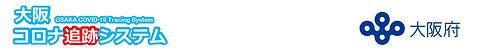 コロナ追跡システムQR_title.jpg