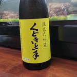日本酒三昧 くどき上手