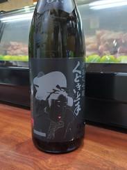 日本酒 くどきじょうずJr やきとり味鳥