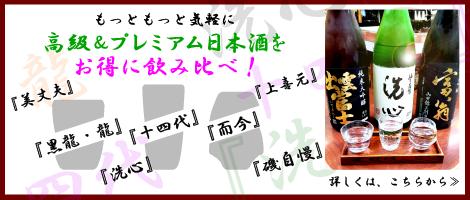日本酒三昧バナー.png