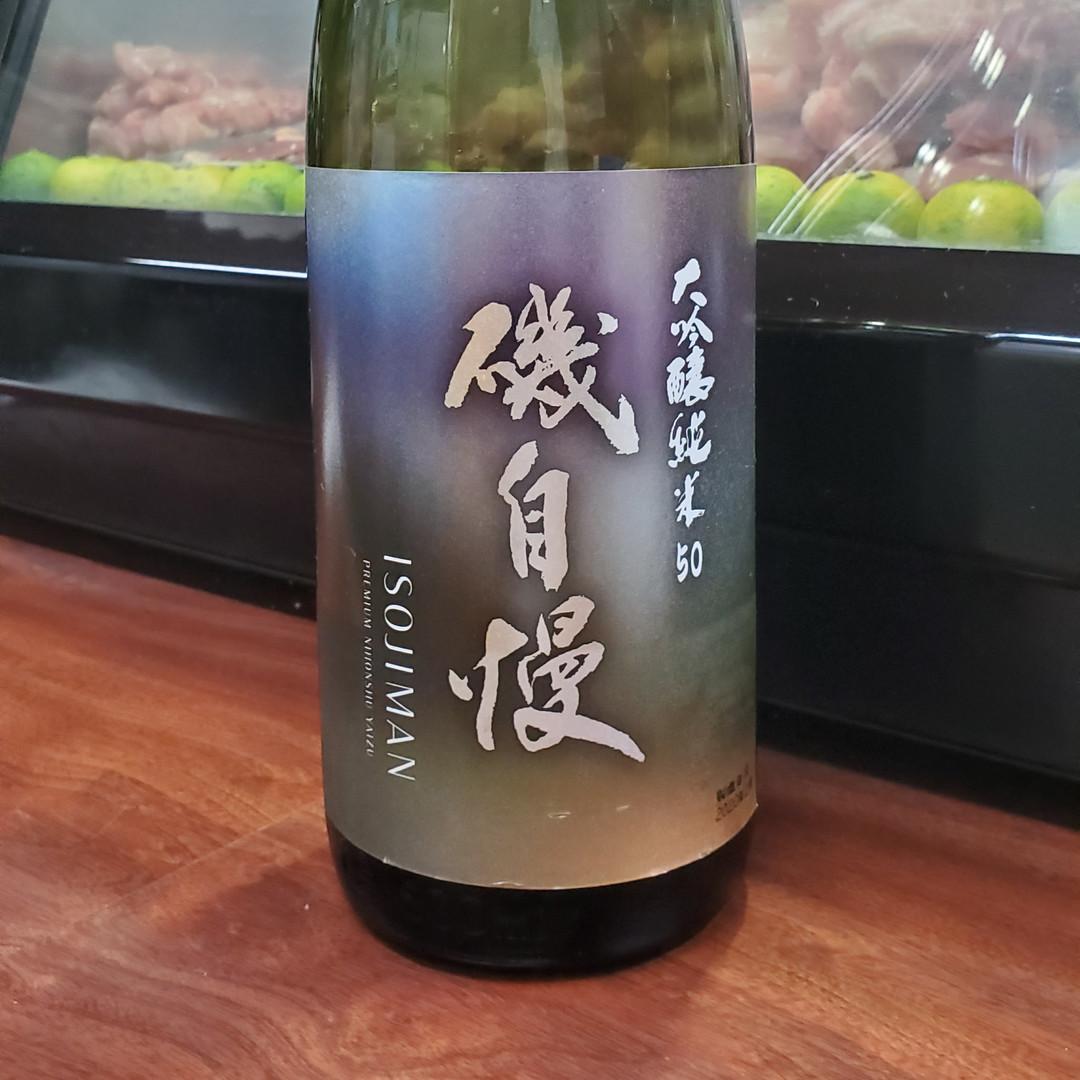 日本酒三昧 磯自慢