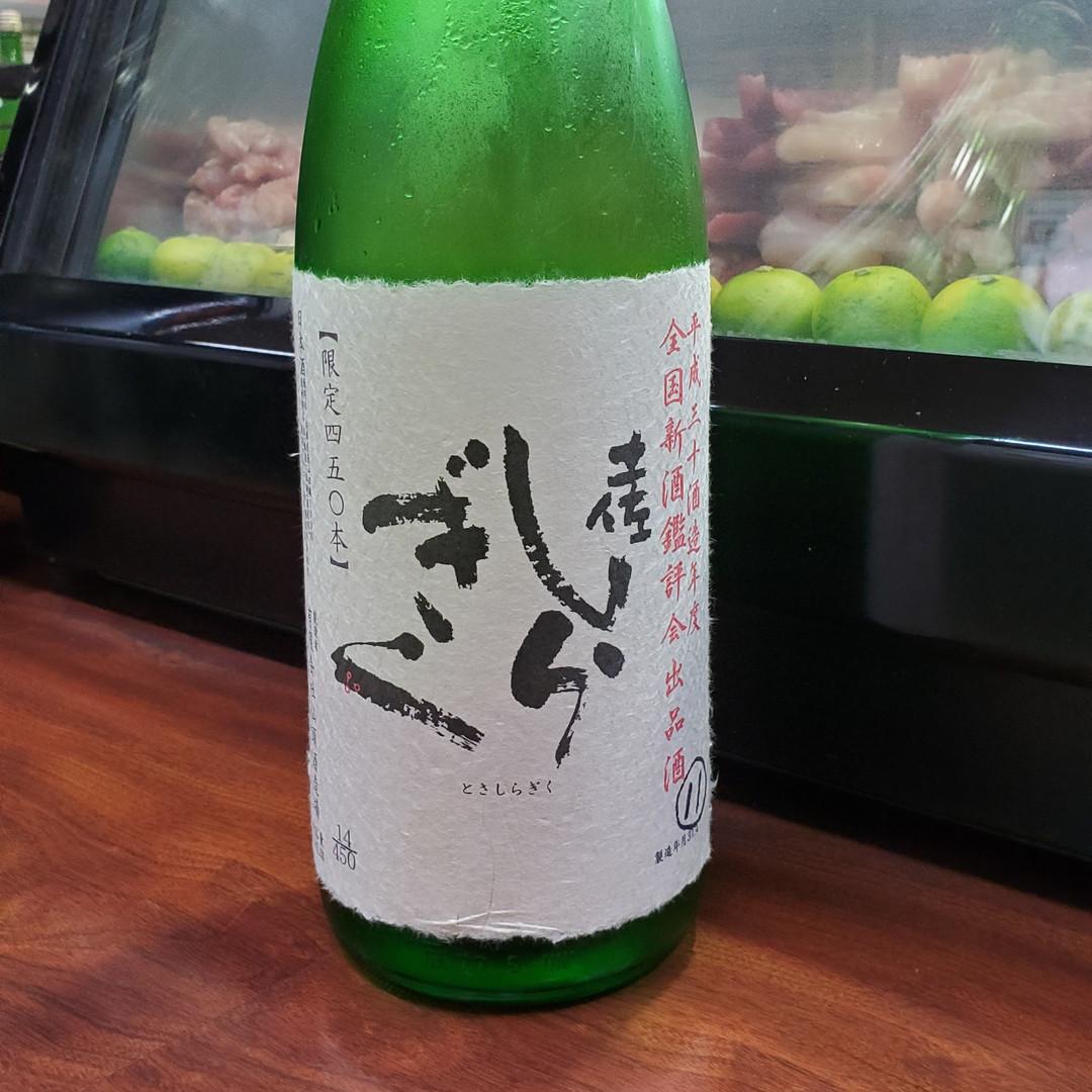 日本酒三昧 しらぎく