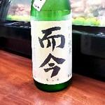 日本酒三昧 而今