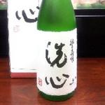 日本酒三昧 洗心