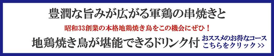2019_61周年告知バナー.png