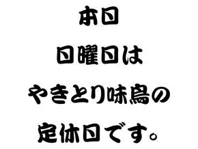 日曜日は定休日です(^O^)