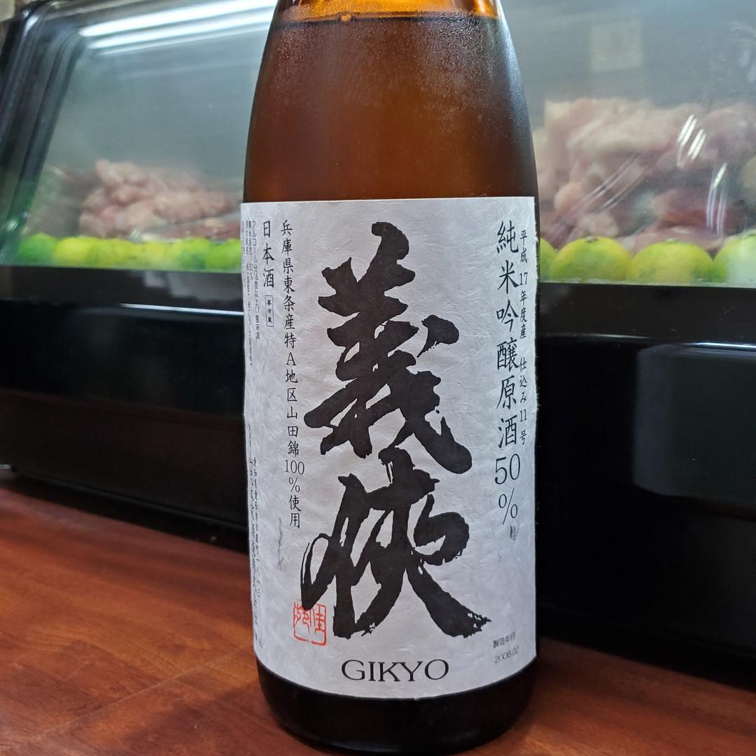 日本酒三昧 義侠
