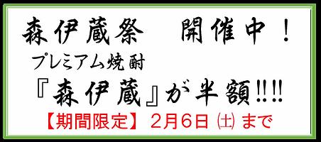 森伊蔵祭.png